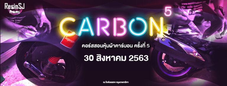 [คอร์สเรียน] สอนหุ้มผ้าคาร์บอนแท้ ครั้งที่ 5