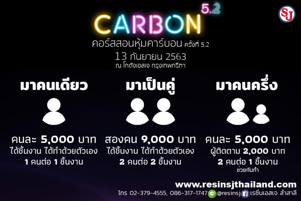 สอนหุ้มผ้าคาร์บอนแท้ ครั้งที่ 5.2 pic2