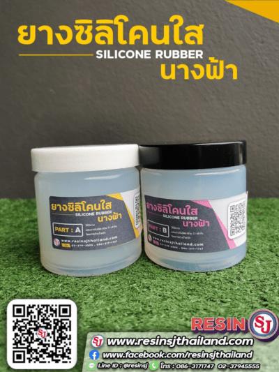 Silicone Rubber [ ยางซิลิโคนใส รุ่นนางฟ้า ] ยางซิลิโคนใส , ยางซิลิโคนผสมง่าย . ยางซิลิโคนหล่อเรซิ่น , ยางซิลิโคนหล่อใส , silicone