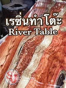 เรซิ่นหล่อโต๊ะ river table [ Epoxy resin ]