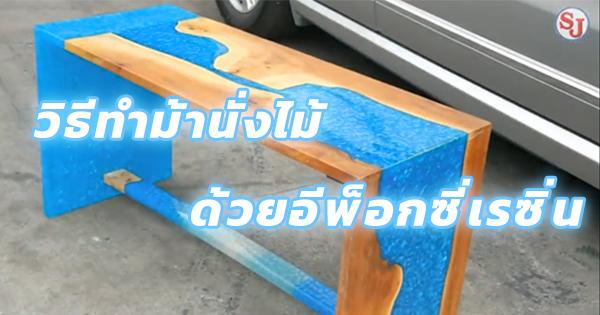 วิธีทำม้านั่งไม้ด้วยอีพ็อกซี่เรซิ่น