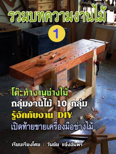 หนังสือ บทความช่างไม้ เล่ม 1