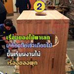 หนังสือ บทความช่างไม้ เล่ม 2