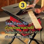 หนังสือ บทความช่างไม้ เล่ม 3