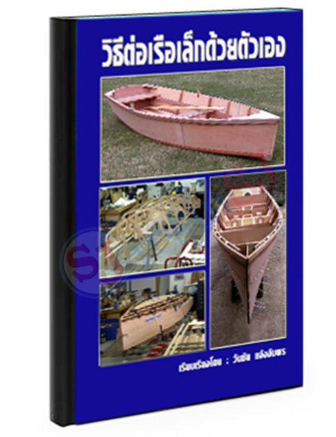 หนังสือ วิธีต่อเรือเล็กด้วยตัวเอง