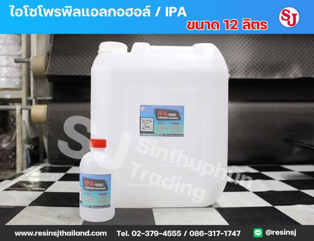 ไอโซโพรพิลแอลกอฮอล์ : IPA (Isopropyl alcohol)