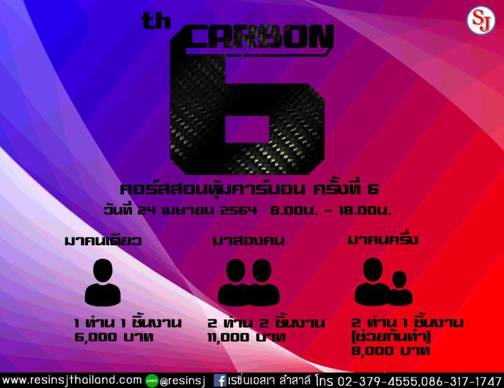 คอร์สสอนหุ้มคาร์บอน ครั้งที่ 6 หุ้มสเก็ตบอร์ดคาร์บอน 2