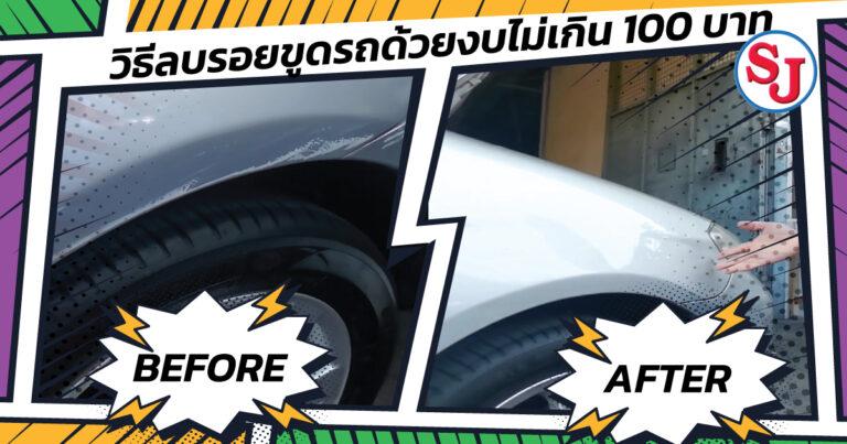 วิธีลบรอยขูดรถด้วยงบไม่เกิน-100-บาท