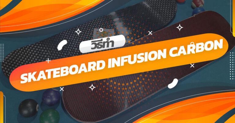 วิธีทำ Skateboard Infusion carbon-ปก