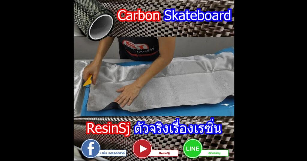1. วางผ้าคาร์บอนและใยล่องหน