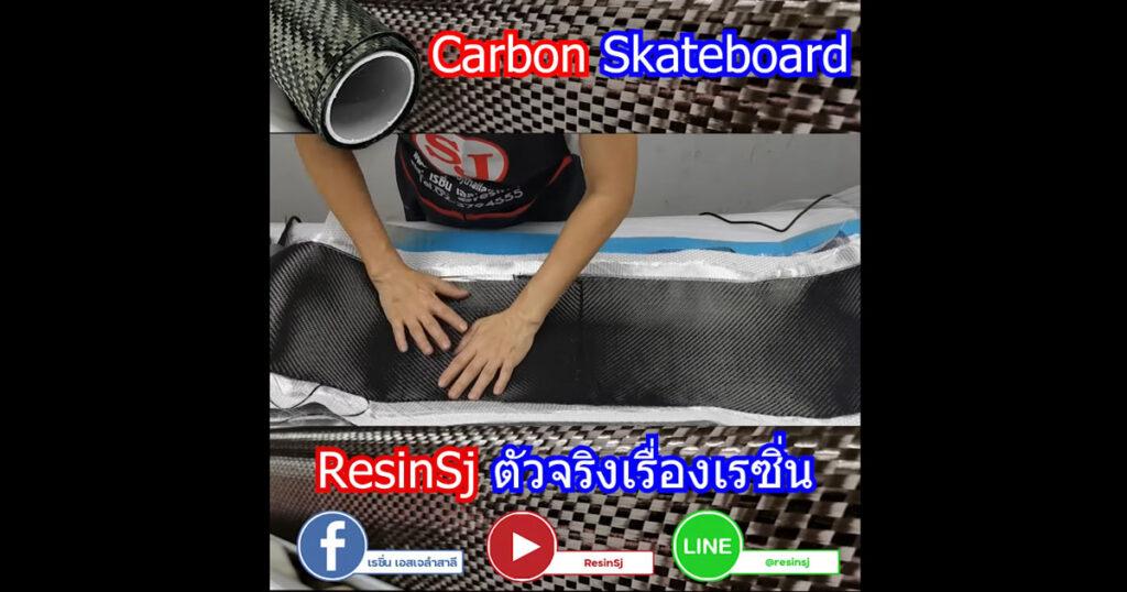 8.วางผ้าคาร์บอนลาย 2 (ทำลวดลายหลังชิ้นงาน)