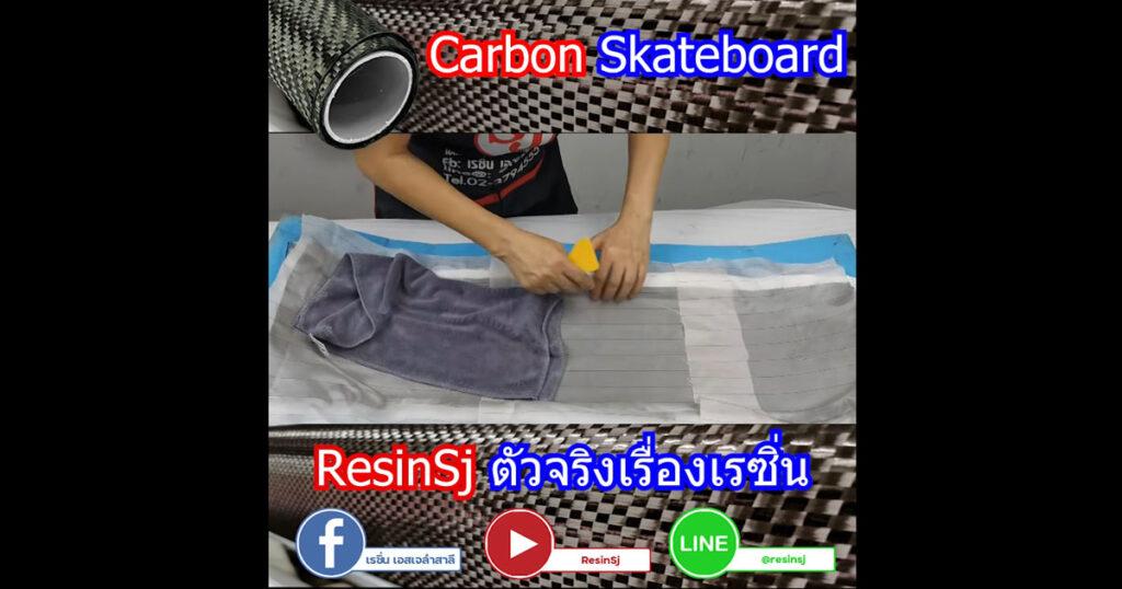 9.วางผ้าพีลพาย (ผ้าลอกแบบ)