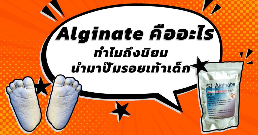 Alginate คืออะไร ทำไมถึงนิยม นำมาป๊ัมรอยเท้าเด็ก