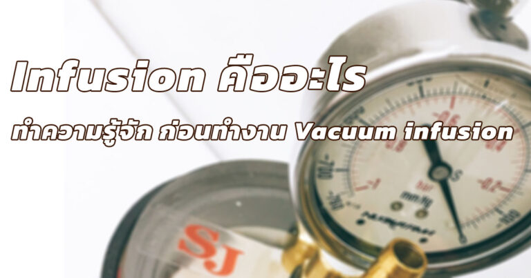 Infusion คืออะไร ทำความรู้จักก่อนทำงาน Vacuum infusion