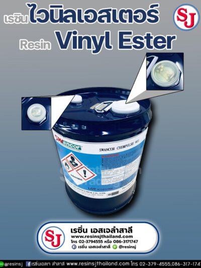 Vinyl Ester Resins ไวนิลเอสเตอร์เรซิ่น