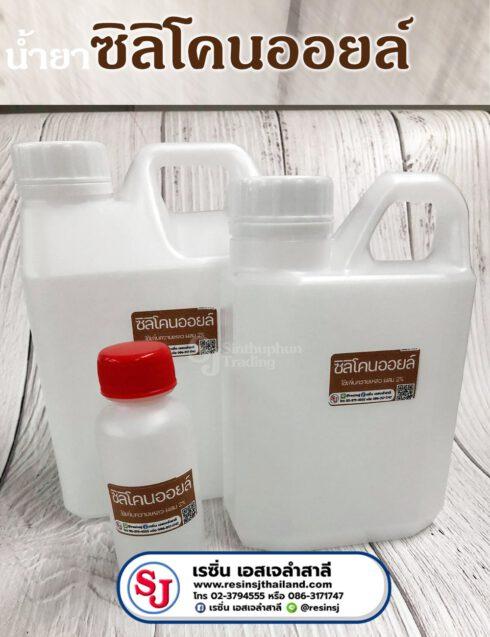 ซิลิโคน ออยล์ (Silicone Oil)