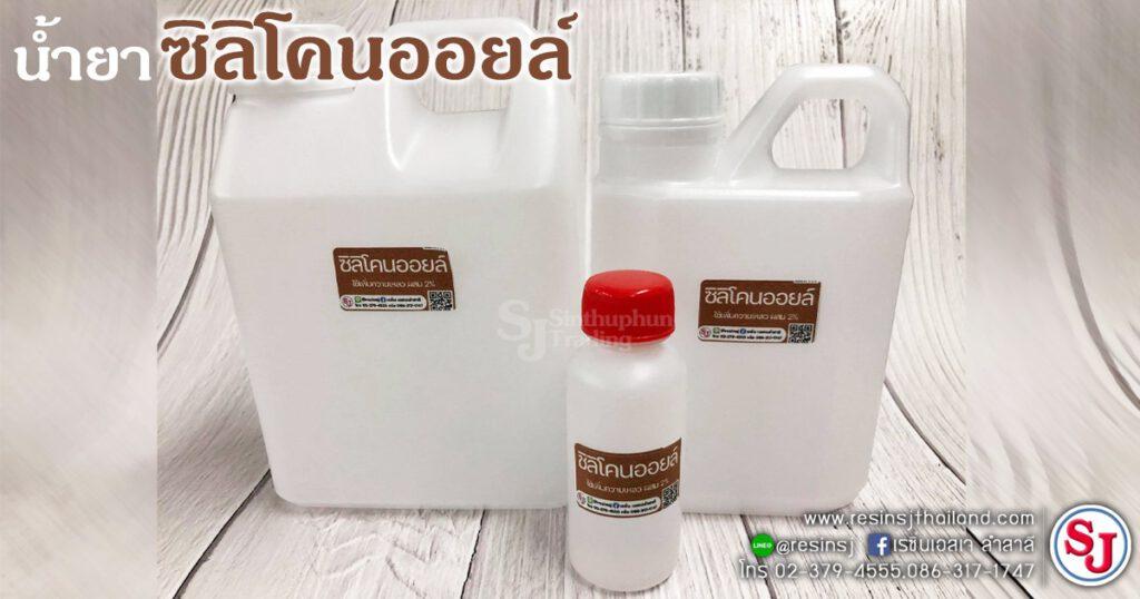 ซิลิโคน ออยล์ (Silicone Oil)-SocialSize
