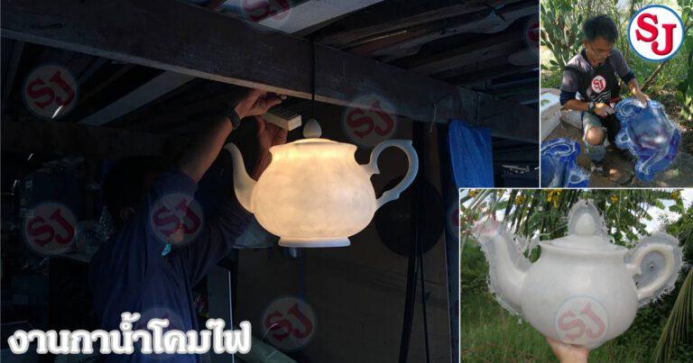 นาย ชิติสรรค์ รังษีธรรม-งานกาน้ำโคมไฟ